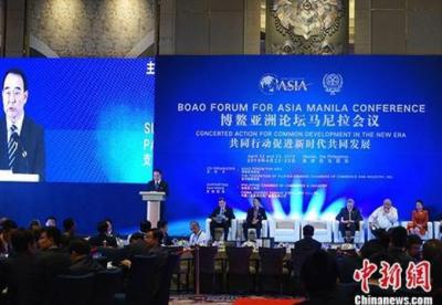 博鳌亚洲论坛马尼拉会议聚焦亚洲共同发展