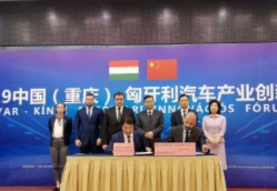 重庆与匈牙利在汽车产业创新领域达成合作意向