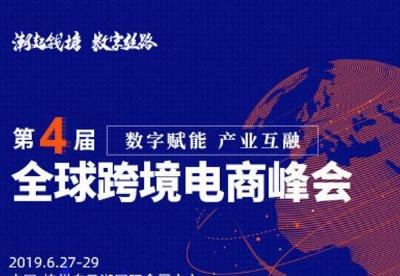 """""""潮起钱塘·数字丝路""""第四届全球跨境电商峰会将在杭州举行"""