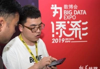 共享机遇 共谋发展——数博会加速中国大数据产业融合创新