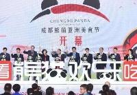 成都熊猫亚洲美食节以食为媒对话亚洲文明