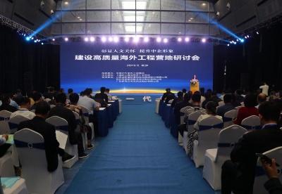 建设高质量海外工程营地研讨会成功举办