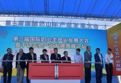 """第三届国际奶山羊产业发展大会""""力挺""""陕西羊乳产业"""