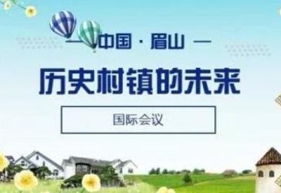 """国内外嘉宾6月将汇聚四川眉山探讨""""历史村镇的未来"""""""
