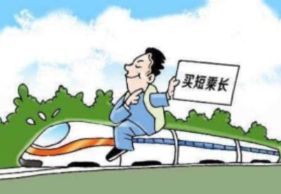 买短乘长?中铁总表示强行越站乘车将加收50%票款