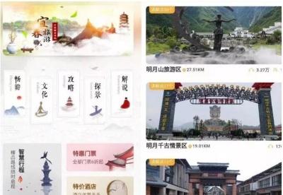 江西宜春智慧旅游展示区