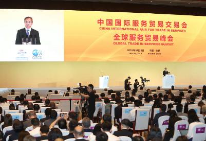 2019年中国国际服务贸易交易会聚焦开放创新