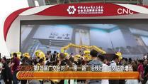 """第125届广交会对""""一带一路""""沿线出口成交逆势增长"""