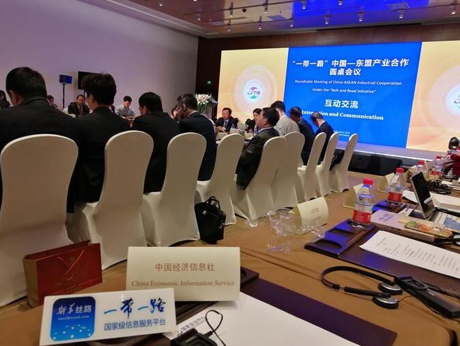 """""""一带一路""""中国-东盟产业合作圆桌会议在京举行"""