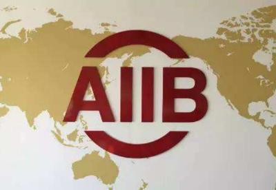 三年磨一剑!亚投行携25亿美元债踏入全球资本市场