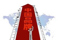 品牌建设助力中国产品向中国品牌转变