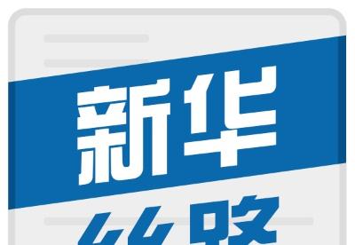 中国经济信息社新华丝路同名原创主题歌曲《新华丝路》