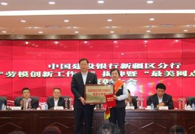 建行新疆区分行举行朱超、周咏梅劳模创新工作室授牌揭牌仪式