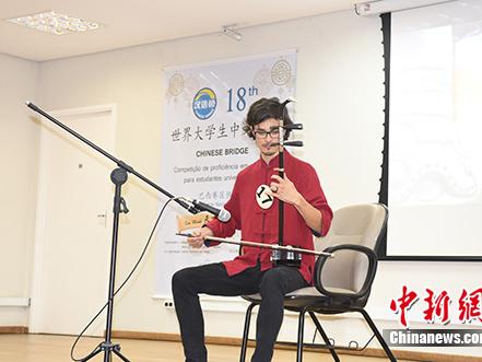 """第18届""""汉语桥""""巴西大学生比赛落幕"""