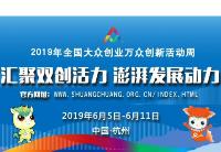 2019年全国双创活动周将于6月5日启动