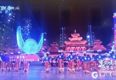 """""""最炫民族风""""舞出美美与共的多彩贵州"""