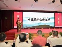 """""""浙产名药""""落户武义  寿仙谷发布科技创新蓝皮书"""