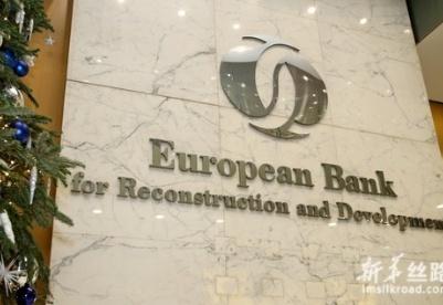 欧洲复兴开发银行2019年年会聚焦波黑经济