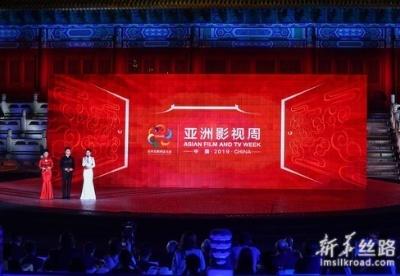 亚洲影视周启动仪式在京举行