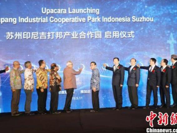 苏州印尼吉打邦产业合作园正式启用