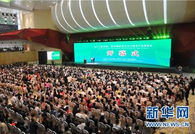 第11届中国·贵州国际茶文化节暨茶产业博览会开幕