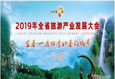 宜春:对标一流 努力把2019年江西省旅发大会年会办成全省标杆
