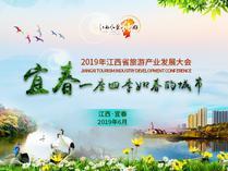 2019年江西省旅游产业发展大会