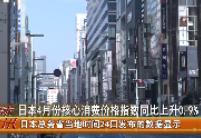 日本4月份核心消费价格指数同比上升0.9%