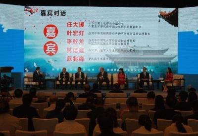 新时代海峡两岸神农炎帝文化高端论坛在山西晋城举行
