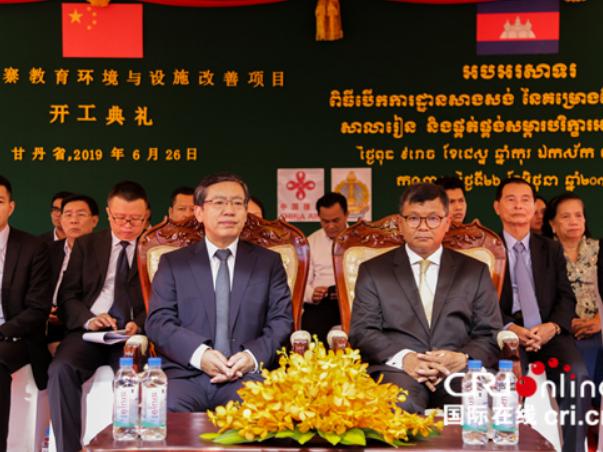 中国援柬教育环境与设施改善项目开工