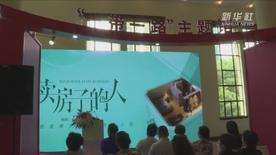 """上海电视节为""""一带一路""""搭建交流桥梁"""