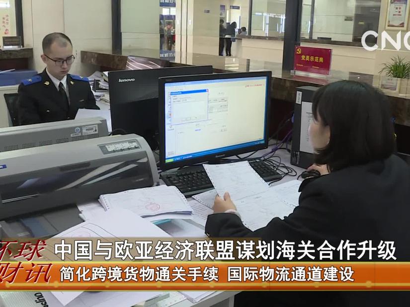 中国与欧亚经济联盟谋划海关合作升级