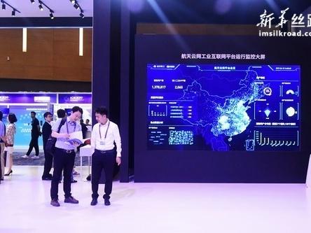 央企工业互联网融通平台在成都启动