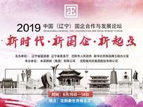 2019中国(辽宁) 国企合作与发展论坛