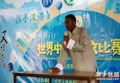 """""""汉语桥""""世界中学生中文比赛卢旺达赛区决赛落幕"""