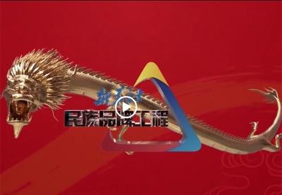新华社民族品牌工程宣传片