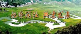投资河池 共享发展