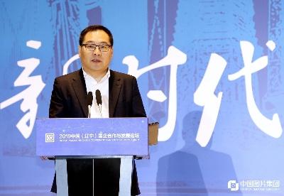 王峰:支持国企走出去和抱团出海 助推新时代中俄经贸合作