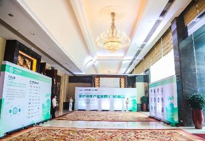 绿色建筑产业发展(广东)峰会