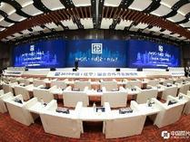 2019中国(辽宁)国企合作与发展论坛主旨大会活动现场