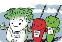 韩国拟修订《食品安全追溯标准》并征求意见