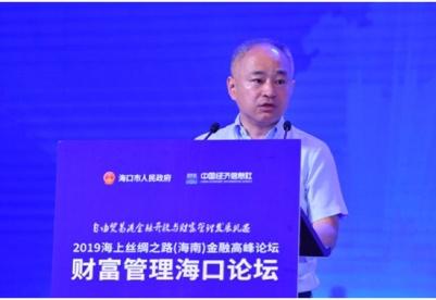 2019海上丝绸之路(海南)金融高峰论坛25日在海口举行
