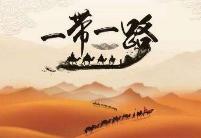 """1-7月中国对""""一带一路""""国家投资合作情况"""