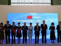 中国商品和服务展在塔什干开幕