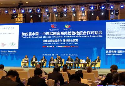 中国—中东欧国家海关检验检疫开展合作对话:深化海关业务合作优化营商环境