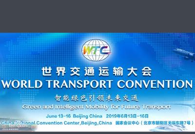 2019世界交通运输大会:智能绿色引领未来交通