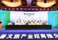 宜春市举办文旅产业招商推介会 现场签约193.9亿元