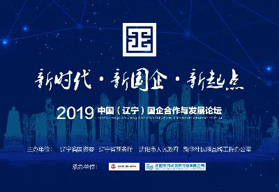 2019中国(辽宁)国企合作与发展论坛