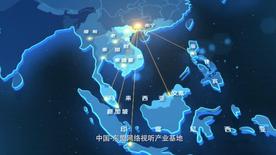 中国—东盟网络视听产业基地宣传片
