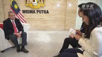 """""""一带一路""""给各方带来机遇——访马来西亚外交部长赛夫丁"""